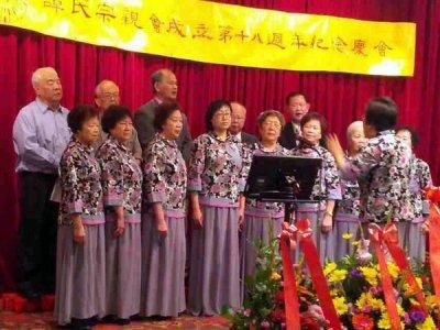 温哥华谭氏宗亲会庆祝成立18周年
