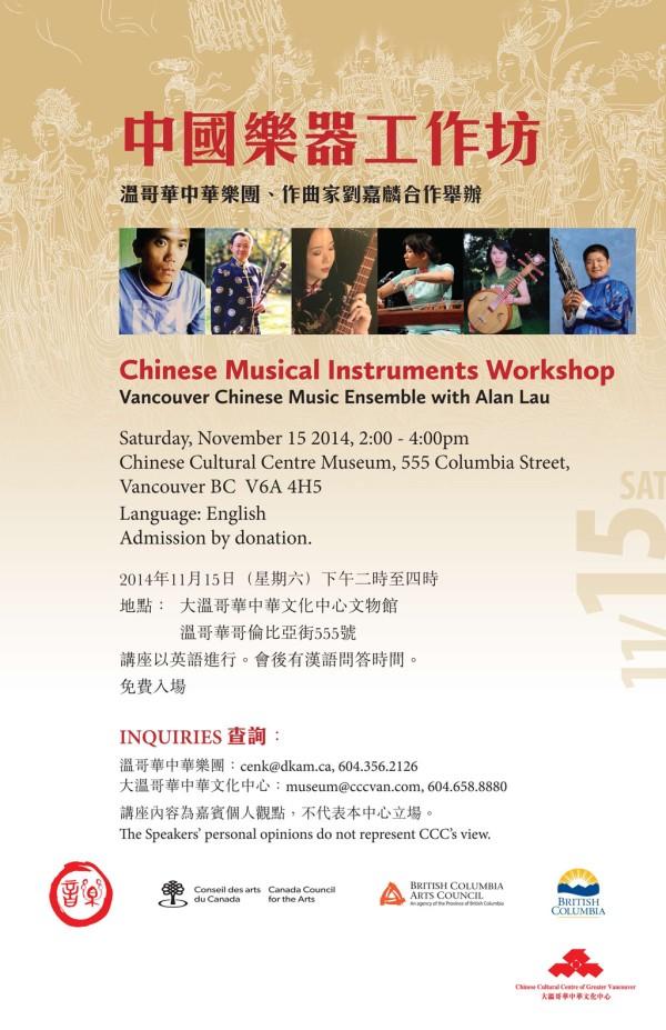 中华文化中心中国乐器演奏示示范