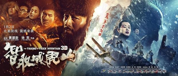 中国电影《智取威虎山》1月9日温哥华上映