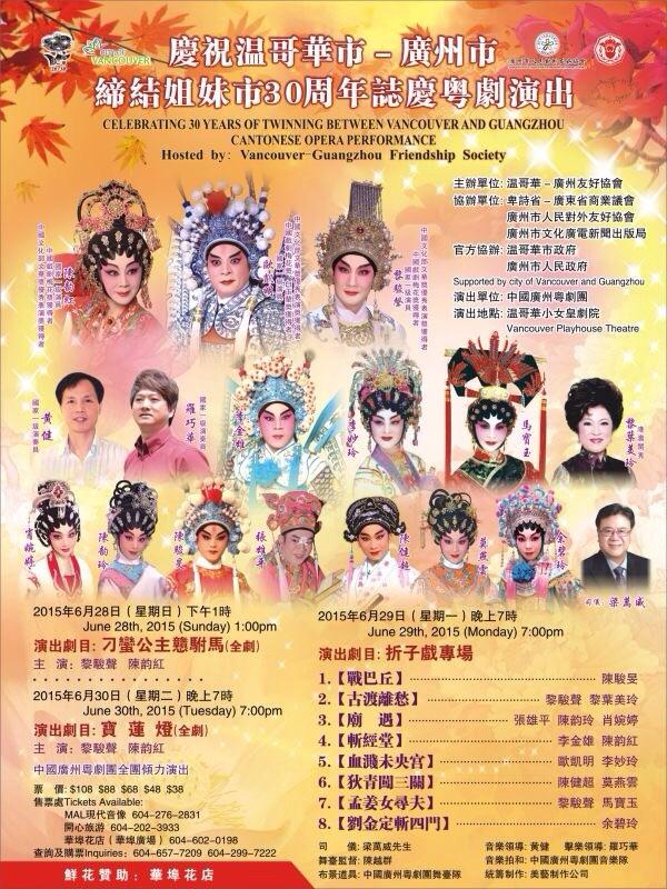 溫哥華市/廣州市締結姐妹市三十週年粵劇團演出