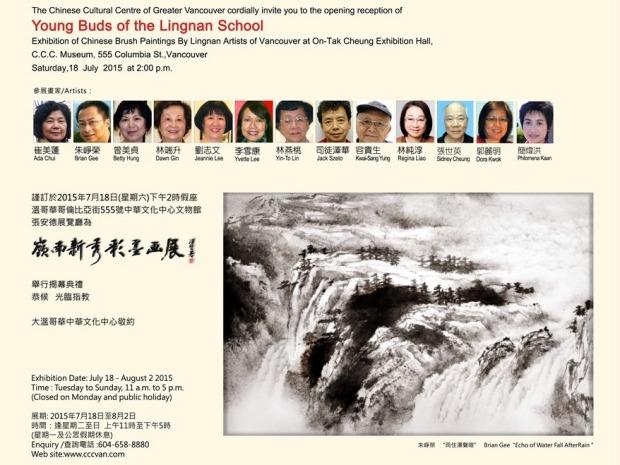 岭南新秀彩墨画展7月18日文化中心举行
