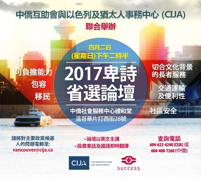 cija-poster-v3a-chinese