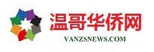 温哥华侨网