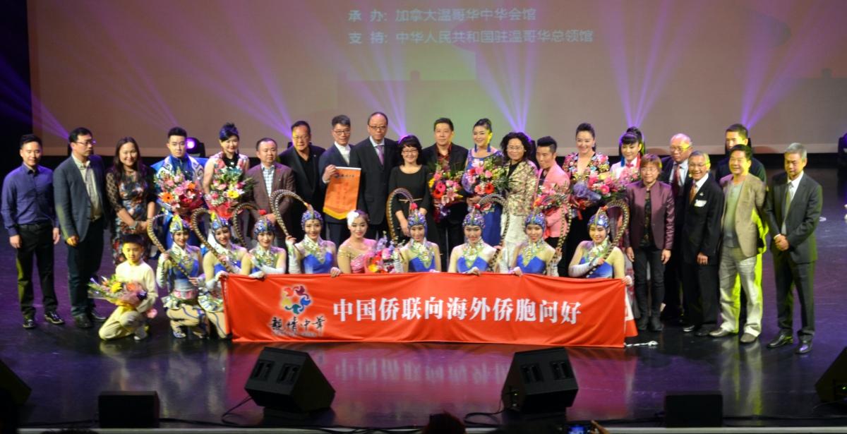 """中国侨联""""亲情中华""""艺术团向大温侨胞奉献中华艺术盛宴"""