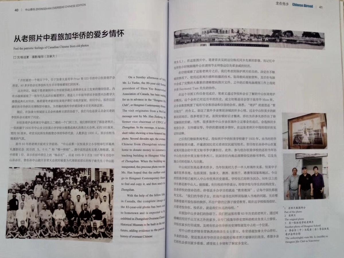 《中山侨刊》刊载本网侨情专访